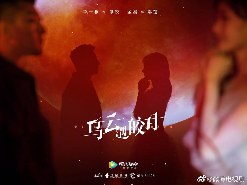 'Mây đen gặp trăng sáng' giới thiệu dàn diễn viên chính qua poster nhân vật đẹp mê li Ảnh 2