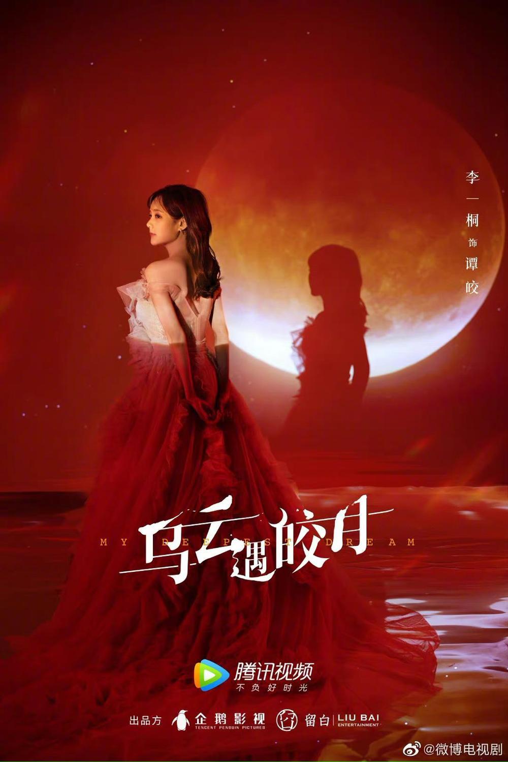 'Mây đen gặp trăng sáng' giới thiệu dàn diễn viên chính qua poster nhân vật đẹp mê li Ảnh 5