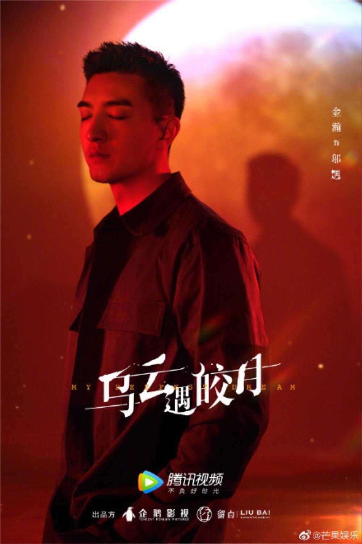 'Mây đen gặp trăng sáng' giới thiệu dàn diễn viên chính qua poster nhân vật đẹp mê li Ảnh 8
