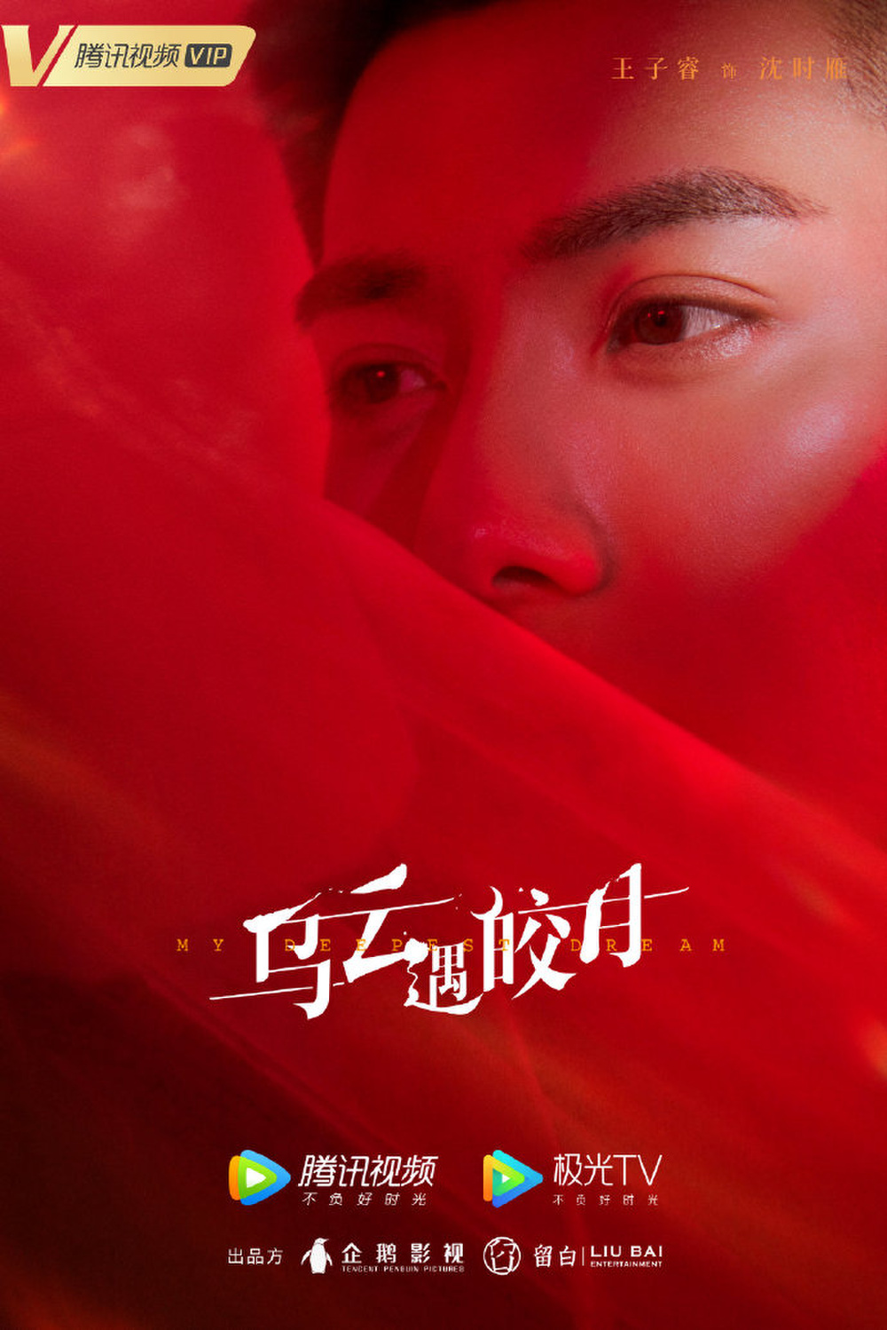 'Mây đen gặp trăng sáng' giới thiệu dàn diễn viên chính qua poster nhân vật đẹp mê li Ảnh 11