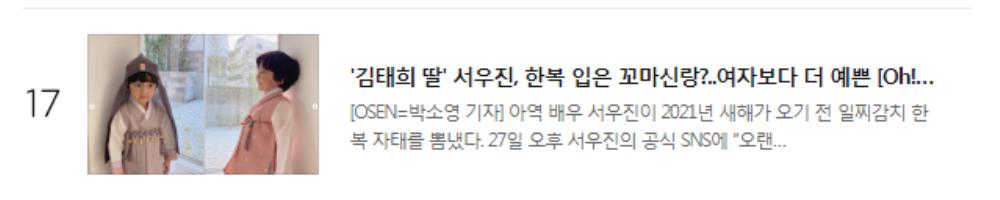 Con gái Kim Tae Hee hóa 'chàng rể nhỏ', xinh hơn cả nữ giới! Ảnh 2