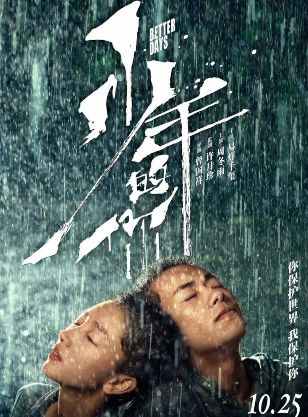 Châu Đông Vũ trở thành Tam Kim Ảnh hậu, dân mạng chế giễu dàn tiểu hoa thế hệ 85 là 'phế vật' Ảnh 2