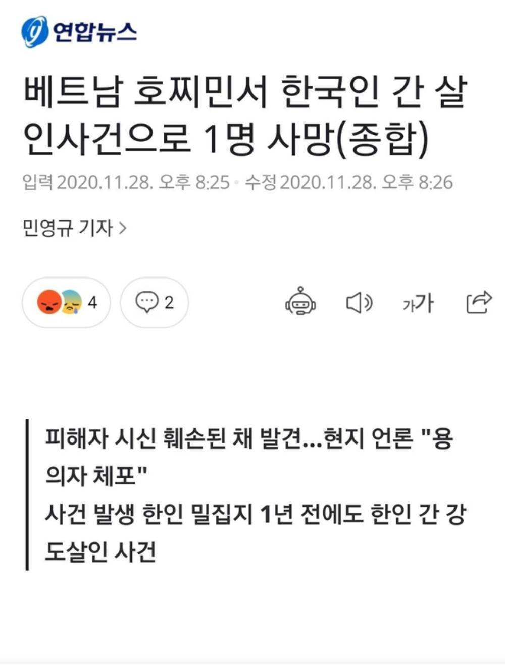 CĐM Hàn Quốc quyết không nhận Giám đốc giết người làm đồng hương: 'Cho hắn mức án kịch khung đi' Ảnh 2