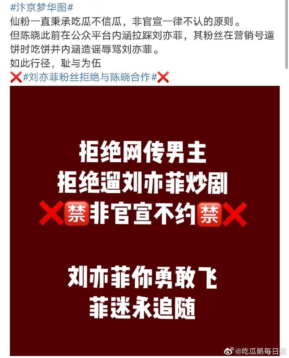 Fan Lưu Diệc Phi chê bai Trần Hiểu không xứng diễn cùng thần tượng họ trong 'Biện Kinh mộng hoa đồ' Ảnh 1