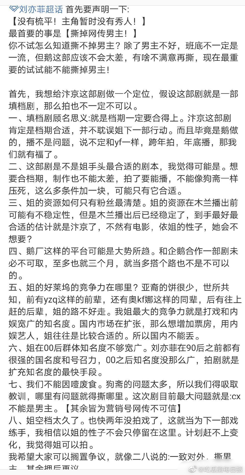 Fan Lưu Diệc Phi chê bai Trần Hiểu không xứng diễn cùng thần tượng họ trong 'Biện Kinh mộng hoa đồ' Ảnh 2
