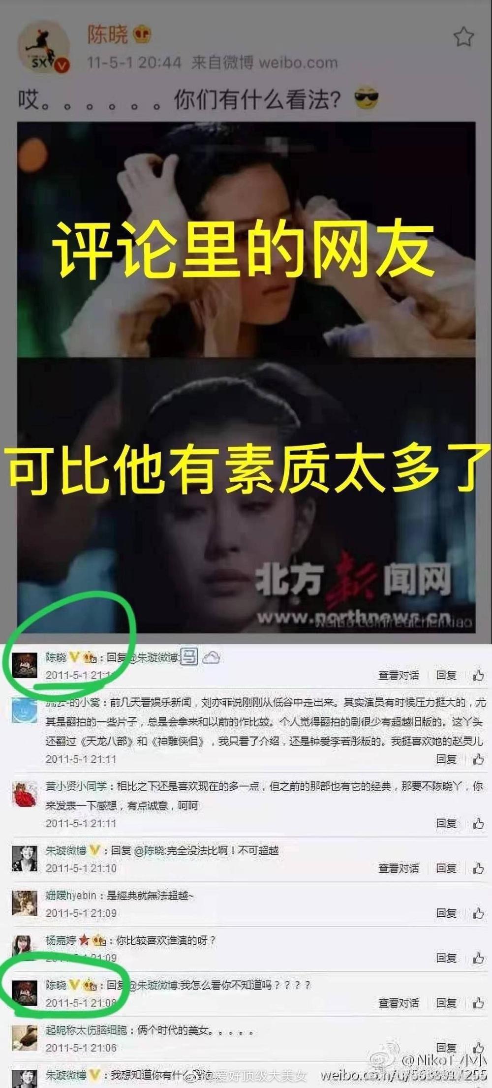 Fan Lưu Diệc Phi chê bai Trần Hiểu không xứng diễn cùng thần tượng họ trong 'Biện Kinh mộng hoa đồ' Ảnh 3