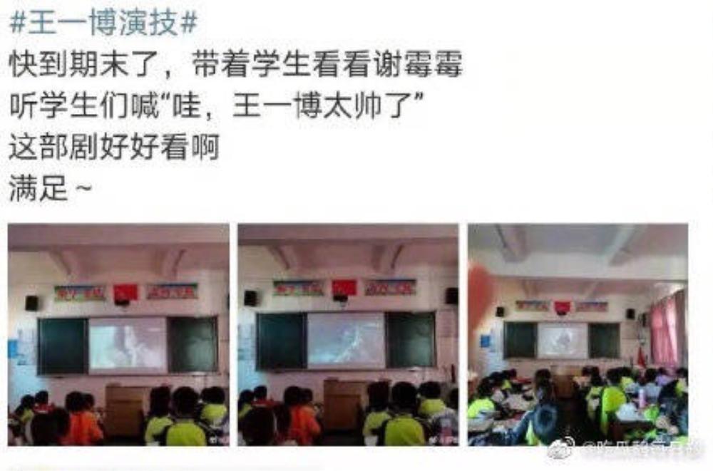 Hết Tiêu Chiến, đến lượt fan Vương Nhất Bác gây tranh cãi vì ép học sinh coi Hữu phỉ ủng hộ thần tượng Ảnh 2