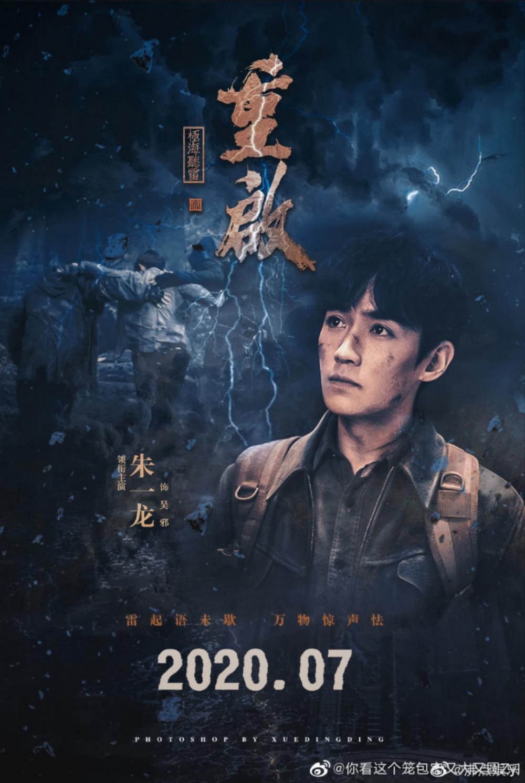 Chỉ số truyền thông diễn viên phim truyền hình Hoa Ngữ 2020: Chỉ với vai phụ, Tiêu Chiến dành ngôi á quân Ảnh 3