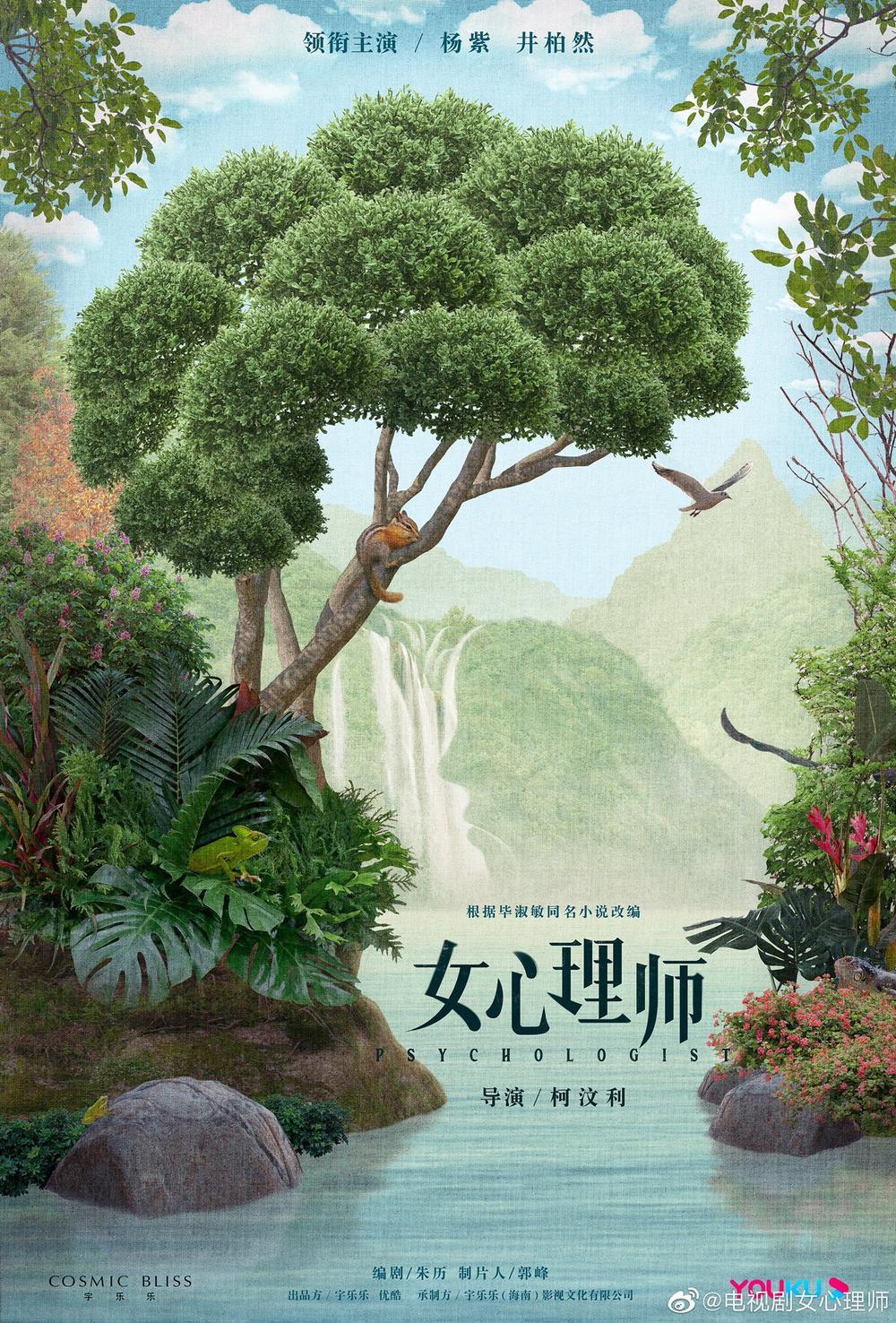Hết chạm môi Tiêu Chiến, Dương Tử lộ ảnh hôn thắm thiết Tỉnh Bách Nhiên trong phim mới Ảnh 1