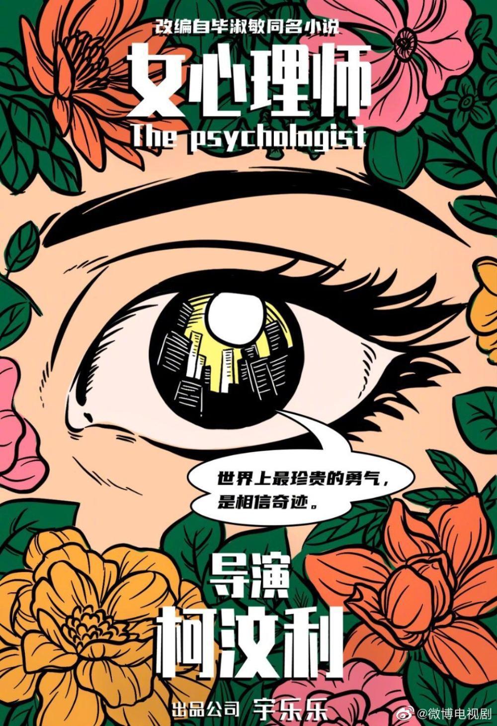 Hết chạm môi Tiêu Chiến, Dương Tử lộ ảnh hôn thắm thiết Tỉnh Bách Nhiên trong phim mới Ảnh 2