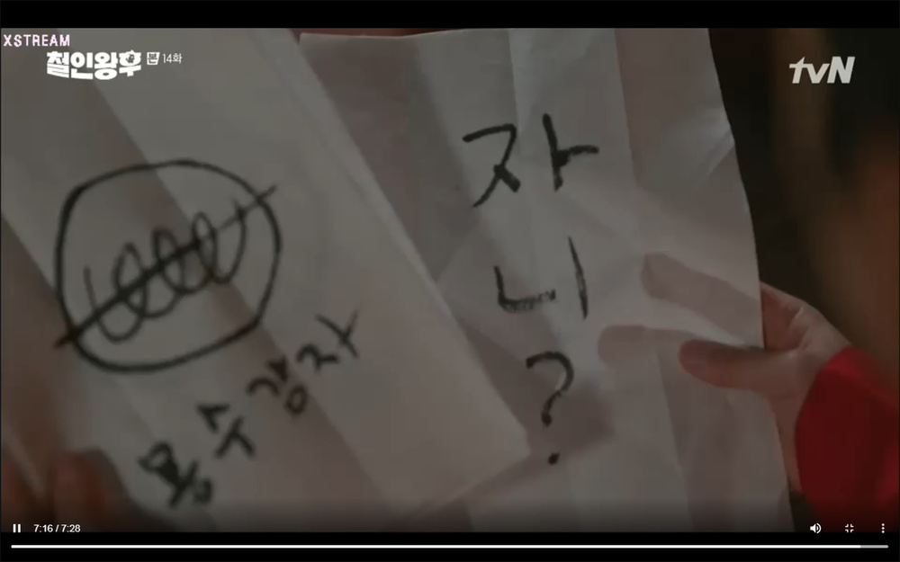 'Mr. Queen' tập 14: Shin Hye Sun suýt chết vì độc, người chết thay là? Ảnh 4