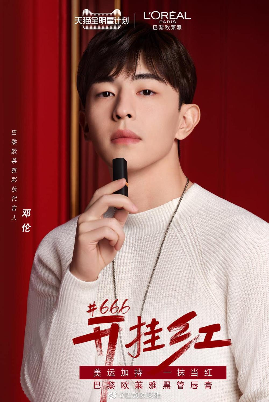 Chả cần mỹ nhân nào, Vương Nhất Bác - Đặng Luân quảng bá son môi được fan vỗ tay rần rần Ảnh 6