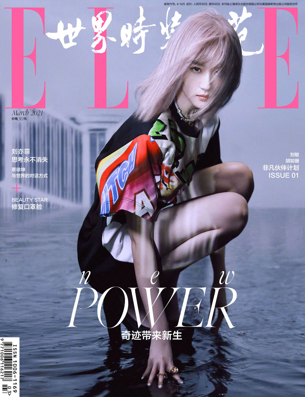 Lưu Diệc Phi lột xác hoàn toàn với visual như nữ idol Kpop trên bìa tạp chí Ảnh 1