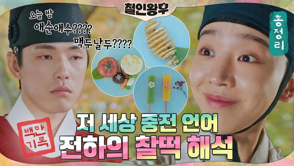 'Mr. Queen' tập 17: Shin Hye Sun - Kim Jung Hyun nhảy điệu Tango, ăn mừng mang thai? Ảnh 2