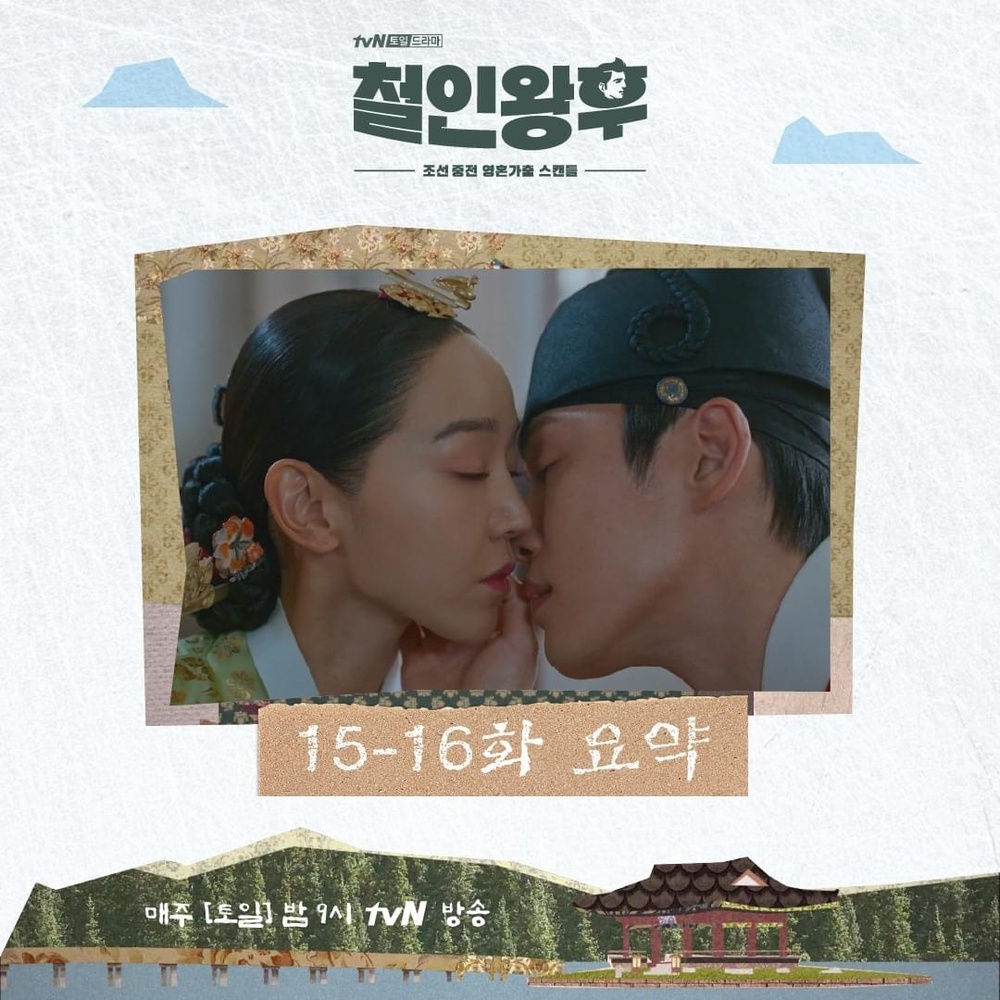 'Mr. Queen' tập 17: Shin Hye Sun - Kim Jung Hyun nhảy điệu Tango, ăn mừng mang thai? Ảnh 1