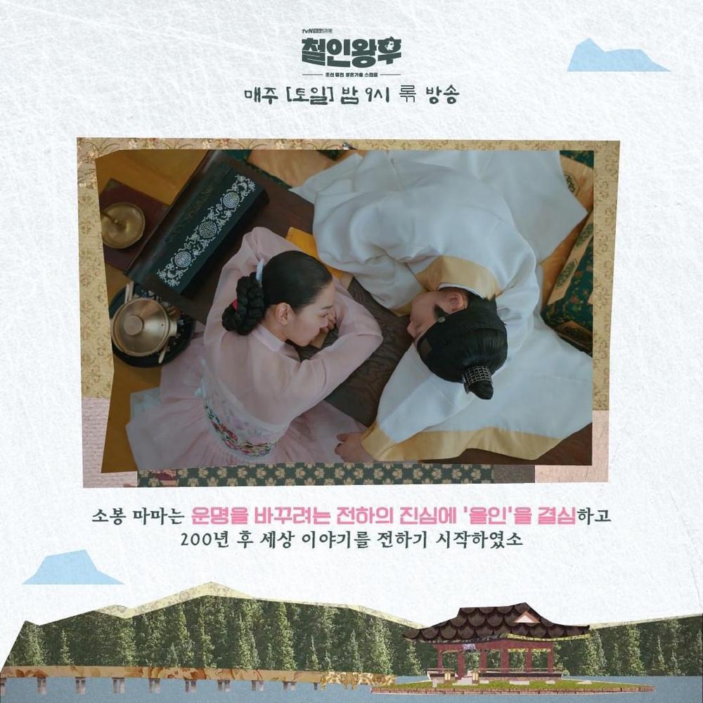 'Mr. Queen' tập 17: Shin Hye Sun - Kim Jung Hyun nhảy điệu Tango, ăn mừng mang thai? Ảnh 3