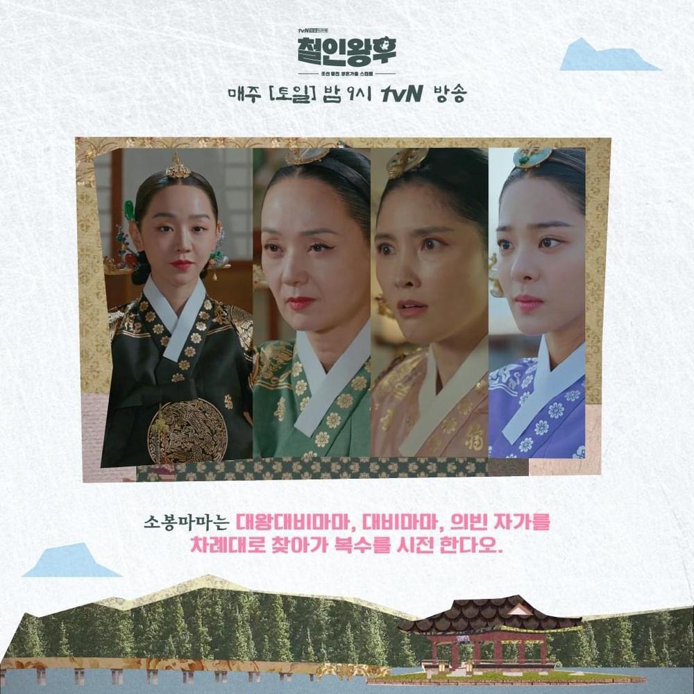'Mr. Queen' tập 17: Shin Hye Sun - Kim Jung Hyun nhảy điệu Tango, ăn mừng mang thai? Ảnh 4