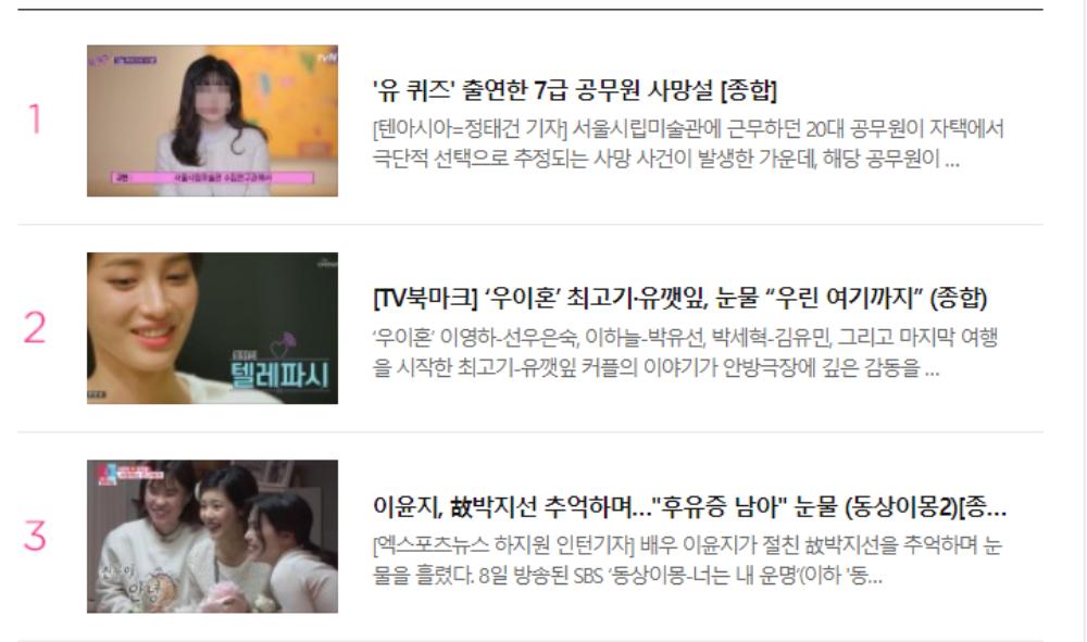 28 Tết: Cô gái trong show của Yoo Jae Suk tự tử vì bị bắt nạt ở công ty! Ảnh 1