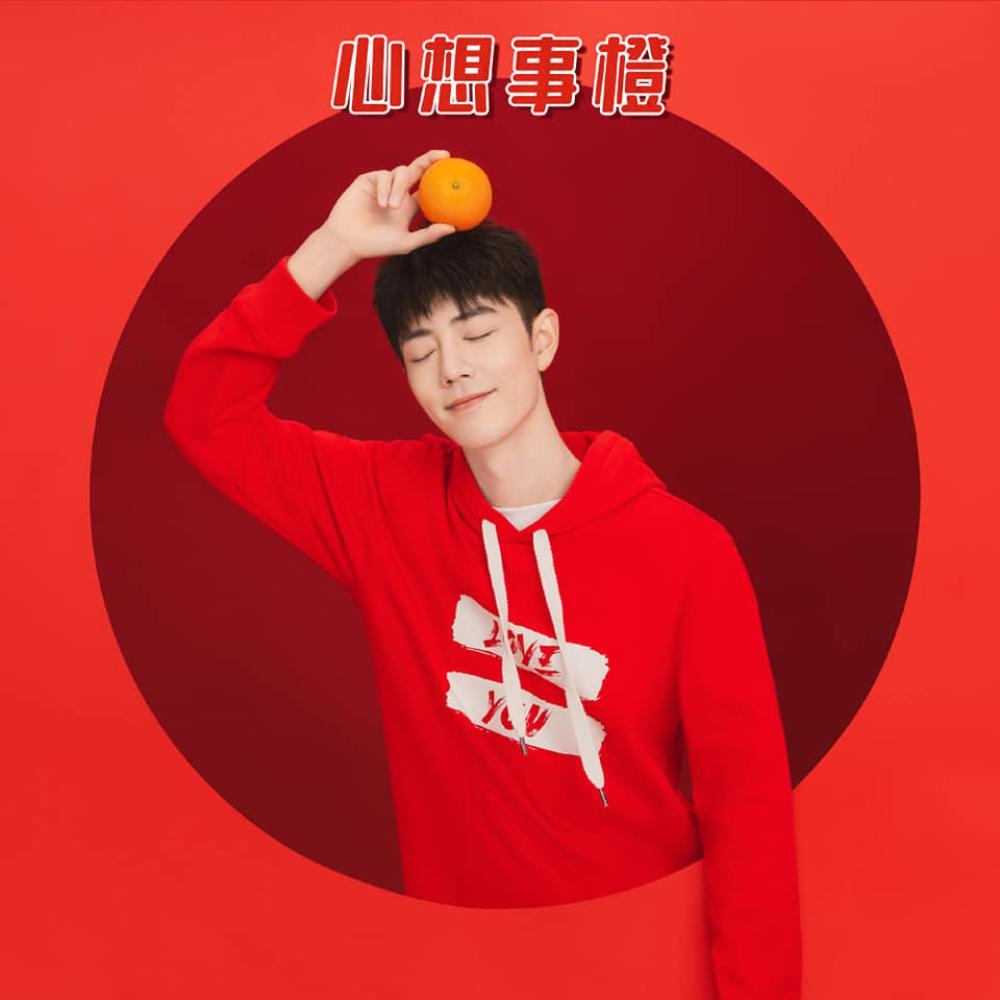 Sao Hoa Ngữ chào đón Tết Tân Sửu 2021: Tiêu Chiến đỏ rực ngày xuân, Phạm Băng Băng nấu ăn cùng em trai Ảnh 2