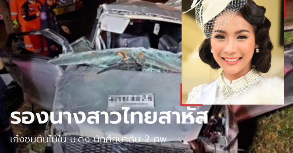 Á hậu Thái Lan năm 2019 Namon Monchanit qua đời ở tuổi 22 sau một tại nạn xe hơi Ảnh 1