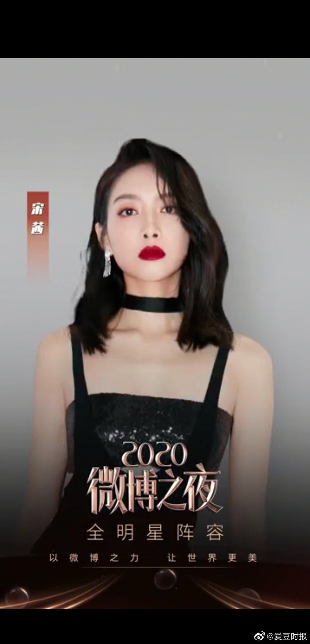 Dương Tử gây ấn tượng còn Tiêu Chiến bị lãng quên dù là King của 'Đêm hội Weibo 2020'? Ảnh 9