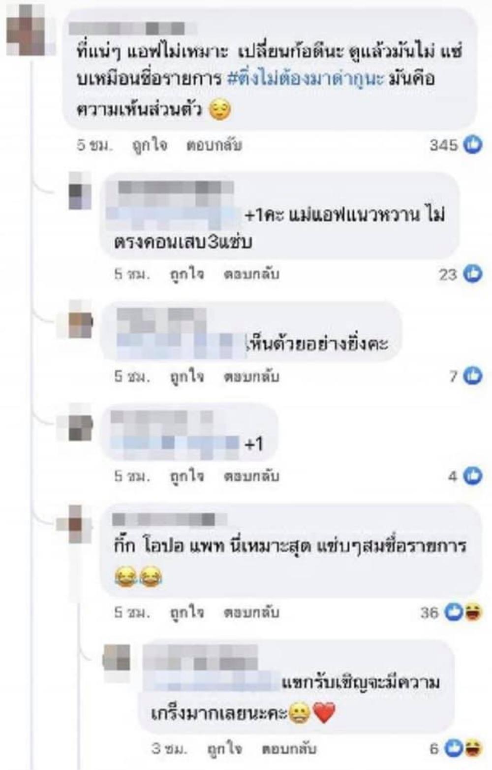 Aff Taksaorn bị chỉ trích không phù hợp làm MC chương trình 3 Zaap Ảnh 6