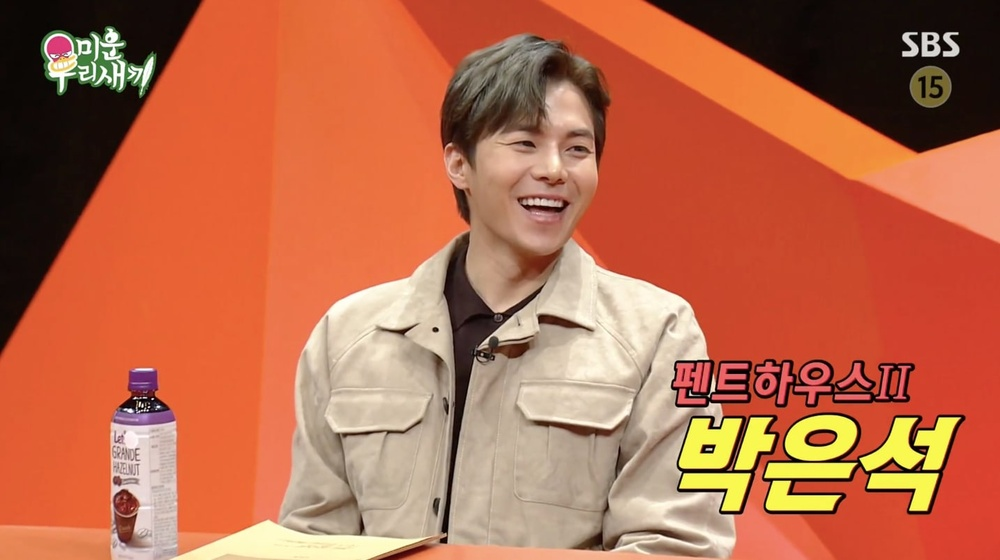 Park Eun Seok share his ideal type in