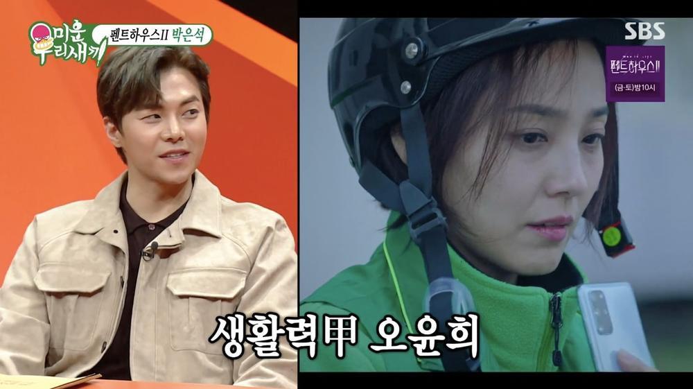 Không phải Lee Ji Ah, người Park Eun Suk 'say đắm' chính là Eugene trong 'Penthouse' Ảnh 4