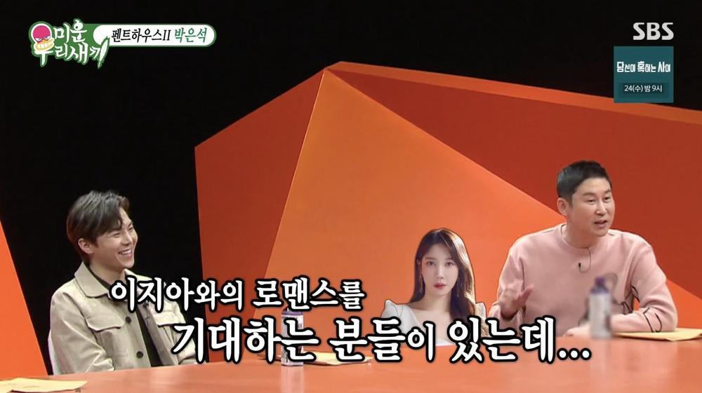 Không phải Lee Ji Ah, người Park Eun Suk 'say đắm' chính là Eugene trong 'Penthouse' Ảnh 2