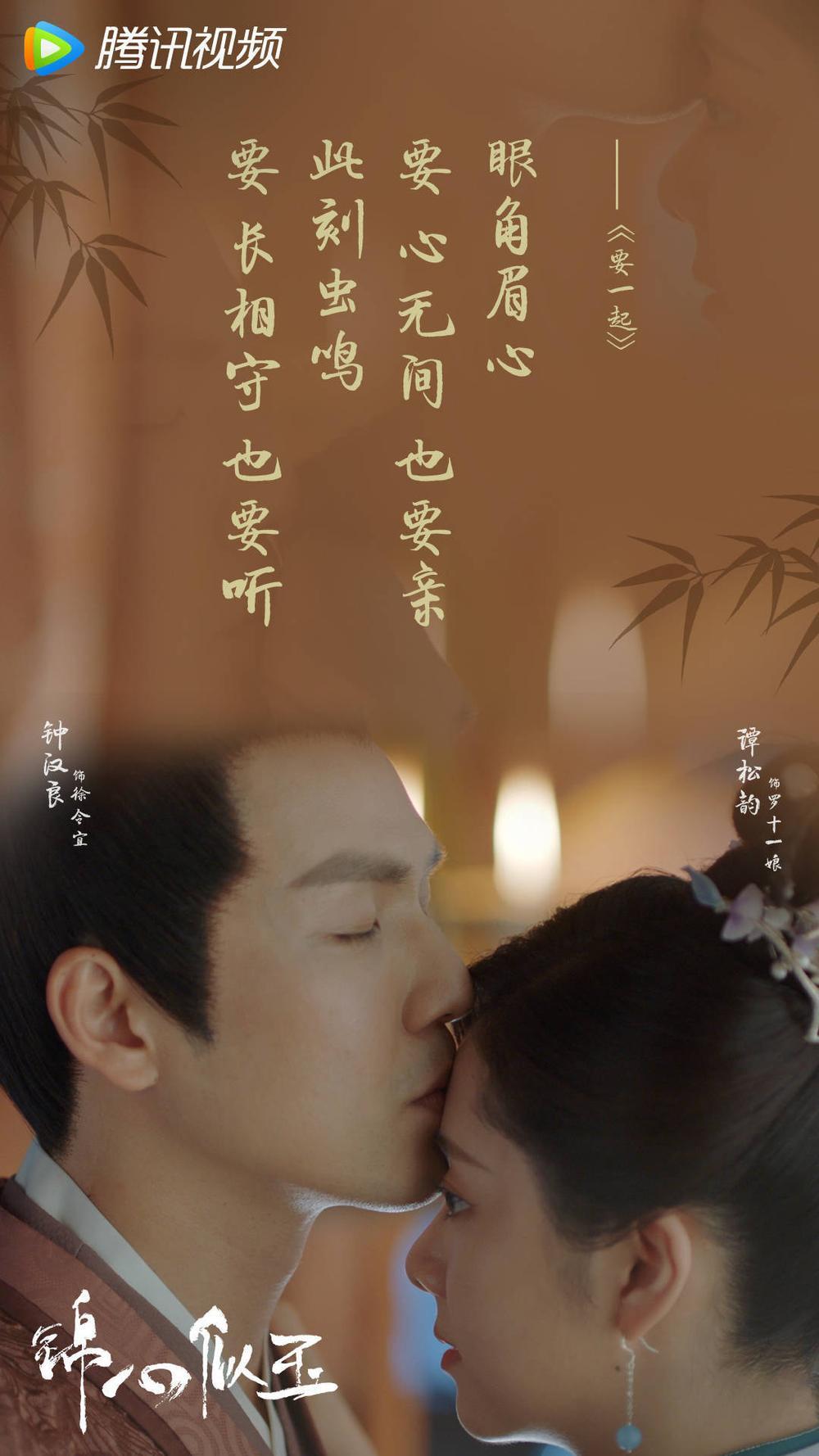 Chung Hán Lương - Đàm Tùng Vận lộ cảnh thân mật trên giường ở phim mới, Vương Nhất Bác bị réo tên Ảnh 9