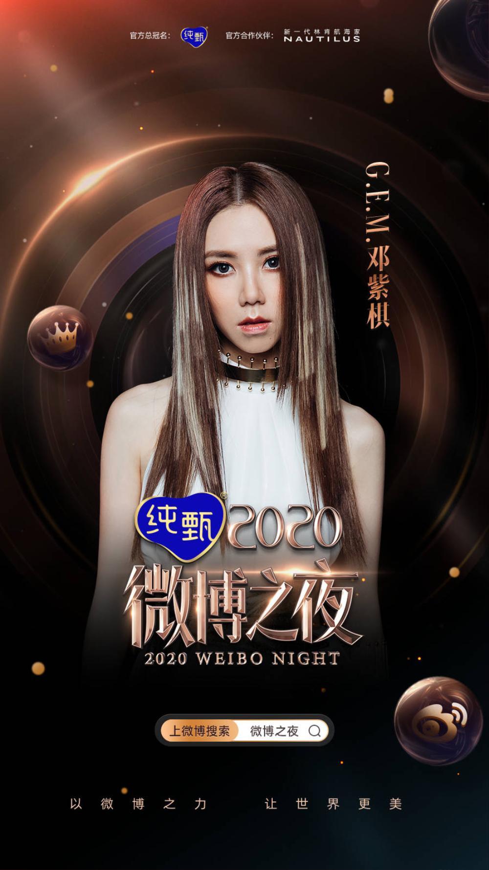 Tiêu Chiến - Địch Lệ Nhiệt Ba và Vương Tuấn Khải xác nhận tham dự 'Đêm hội Weibo 2020' Ảnh 1