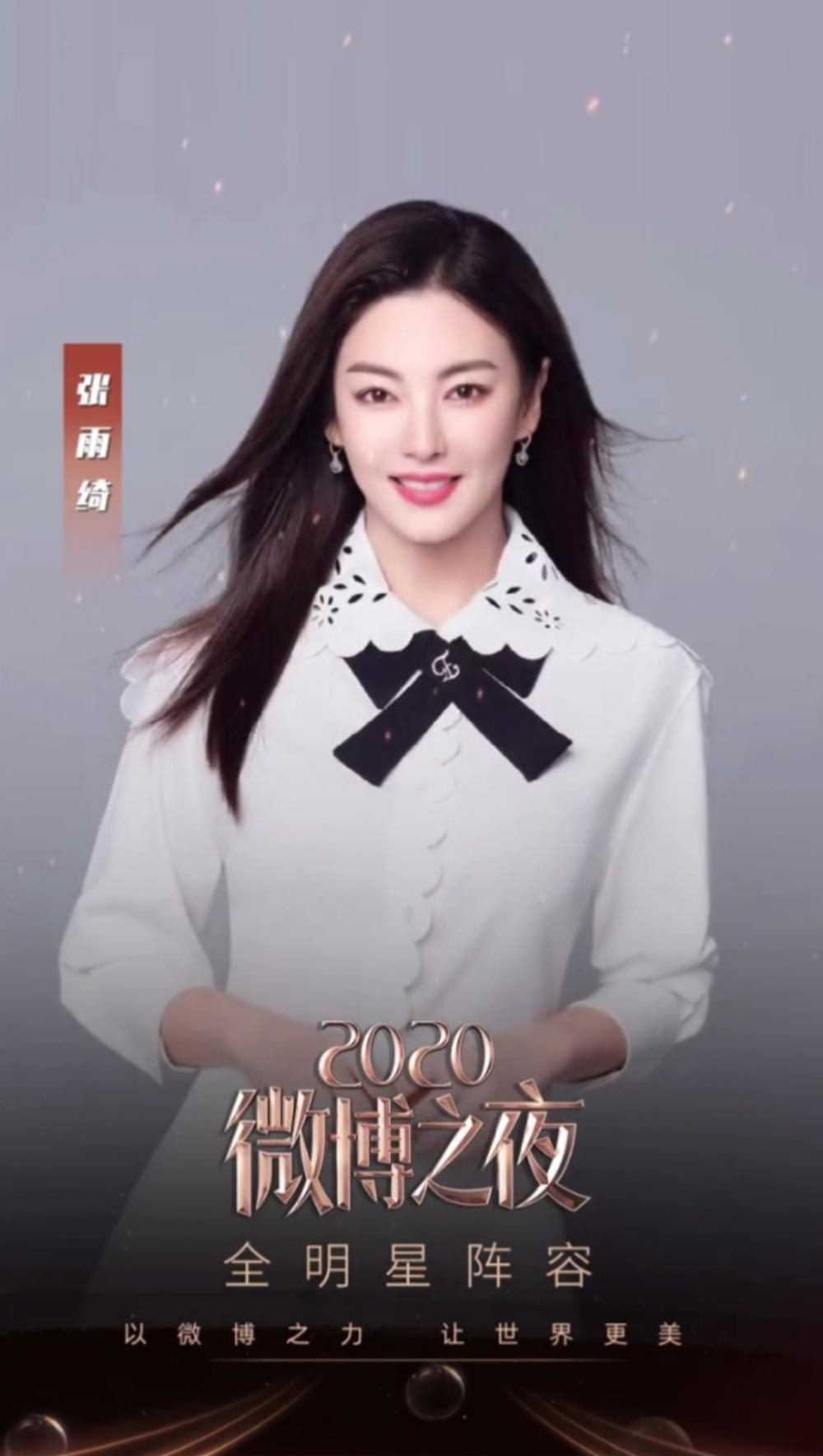 Tiêu Chiến - Địch Lệ Nhiệt Ba và Vương Tuấn Khải xác nhận tham dự 'Đêm hội Weibo 2020' Ảnh 10