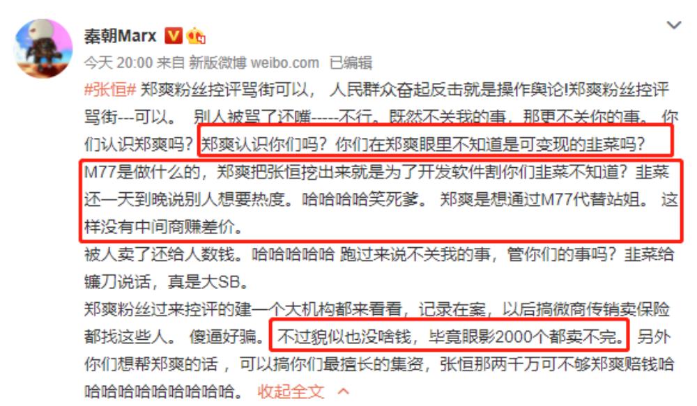 Trương Hằng giúp Trịnh Sảng kiếm 700-1000 tỷ/năm nhưng cô nàng lại không trả lương một xu nào Ảnh 5