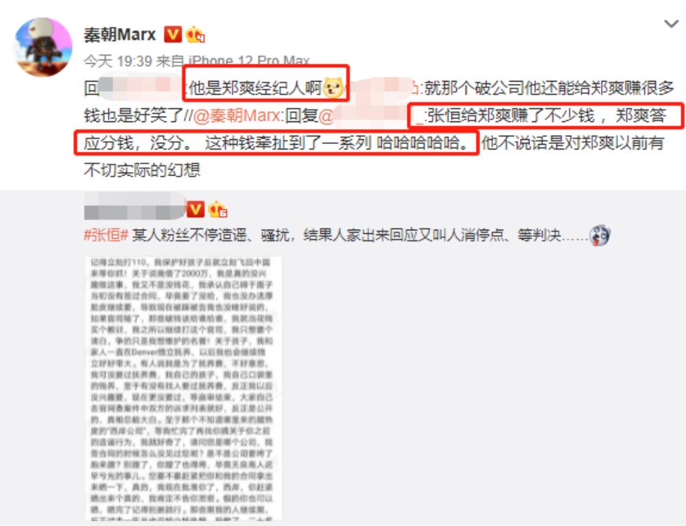 Trương Hằng giúp Trịnh Sảng kiếm 700-1000 tỷ/năm nhưng cô nàng lại không trả lương một xu nào Ảnh 4