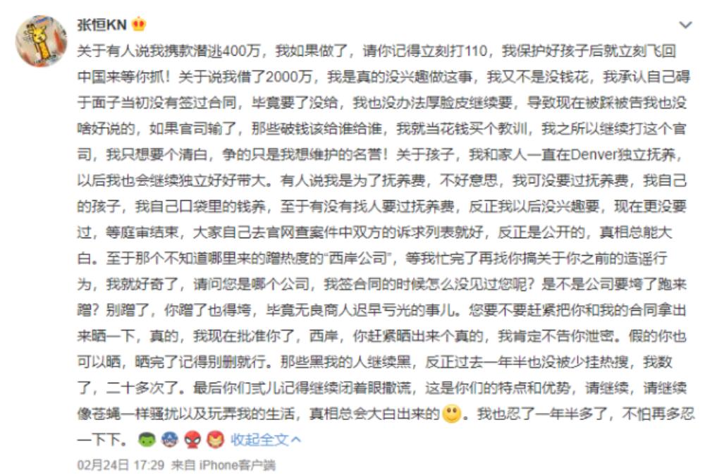 Trương Hằng giúp Trịnh Sảng kiếm 700-1000 tỷ/năm nhưng cô nàng lại không trả lương một xu nào Ảnh 2
