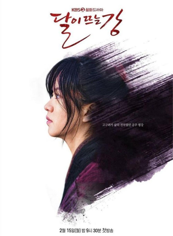 'Sông đón trăng lên': Kim So Hyun từ thân phận công chúa trở thành giai nhân sát thủ Ảnh 3