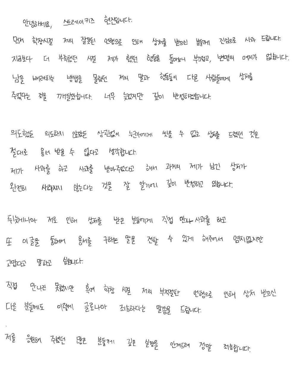 Hyunjin (Stray Kids) chính thức lên tiếng xin lỗi vì 'phốt' quá khứ, netizen Việt nói gì? Ảnh 3