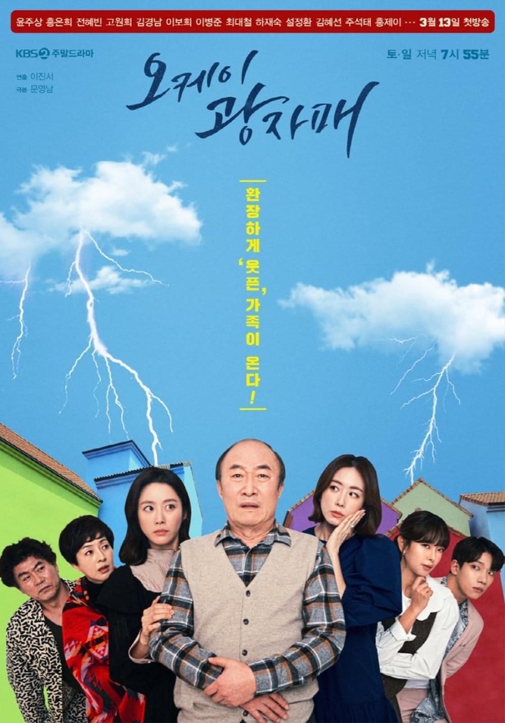 Phim truyền hình Hàn Quốc tháng 3: Đa dạng thể loại, từ lãng mạn, hài hước đến kinh dị Ảnh 8