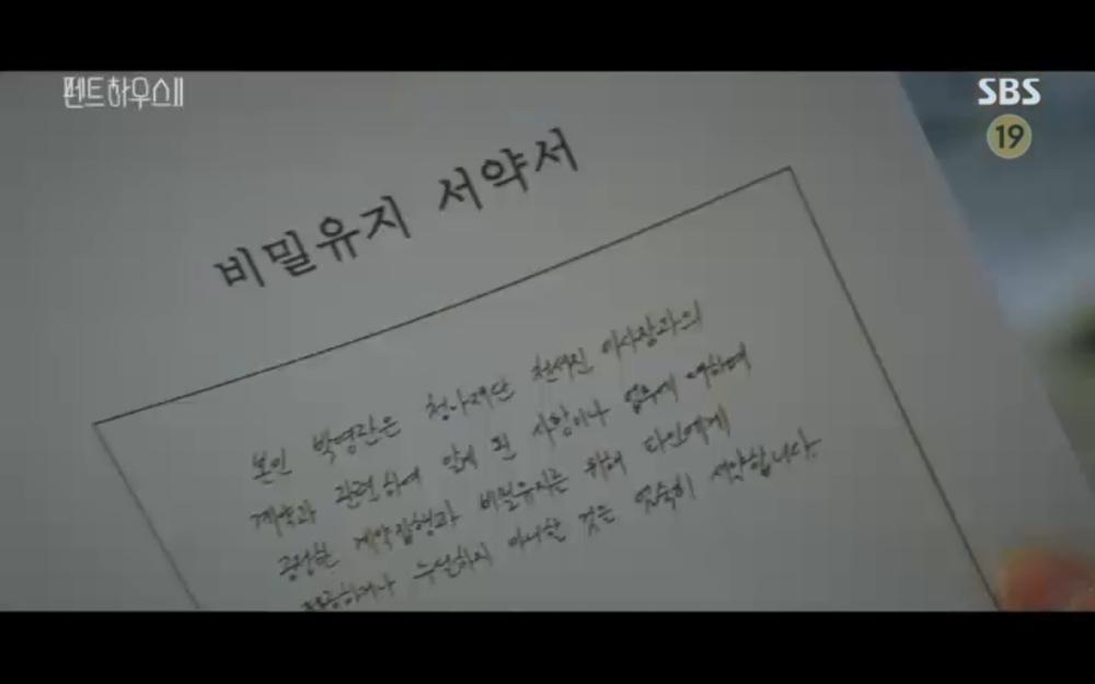 'Penthouse 2' tập 5: Ha Eun Byul thẳng tay giết Bae Rona Ảnh 4