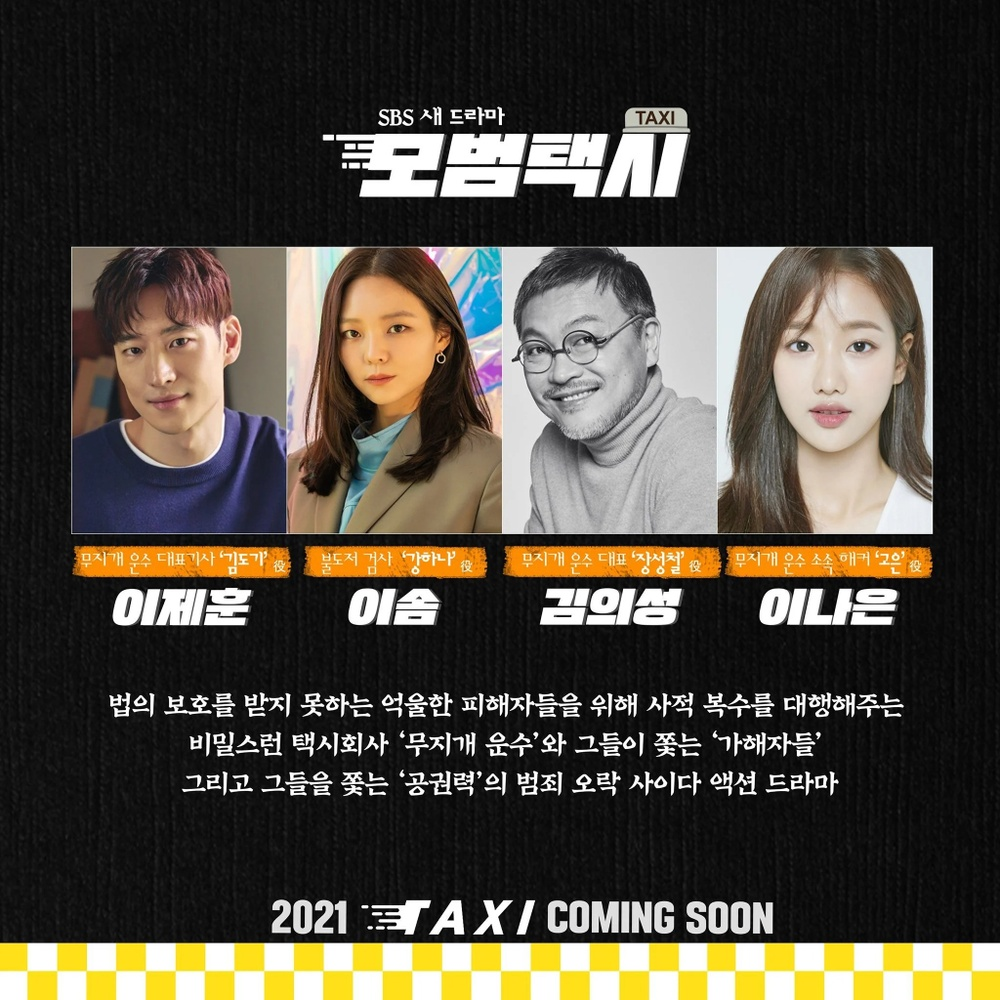 Naeun bị loại khỏi 'Taxi Driver' vì scandal, Pyo Ye Jin xác nhận thay thế! Ảnh 3