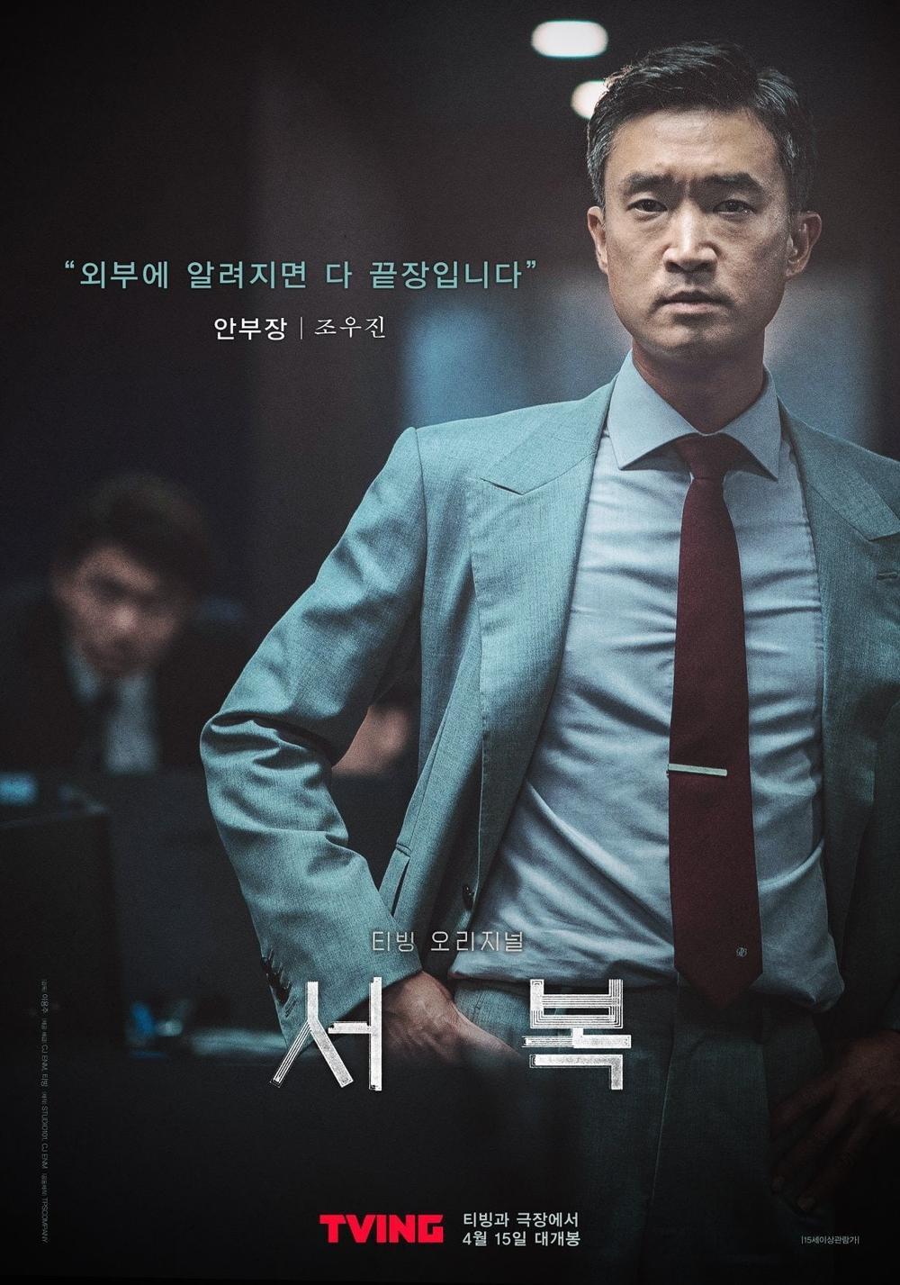 Phim 'Seo Bok' tung poster: Gong Yoo và Park Bo Gum đối đầu đầy kịch tính Ảnh 4