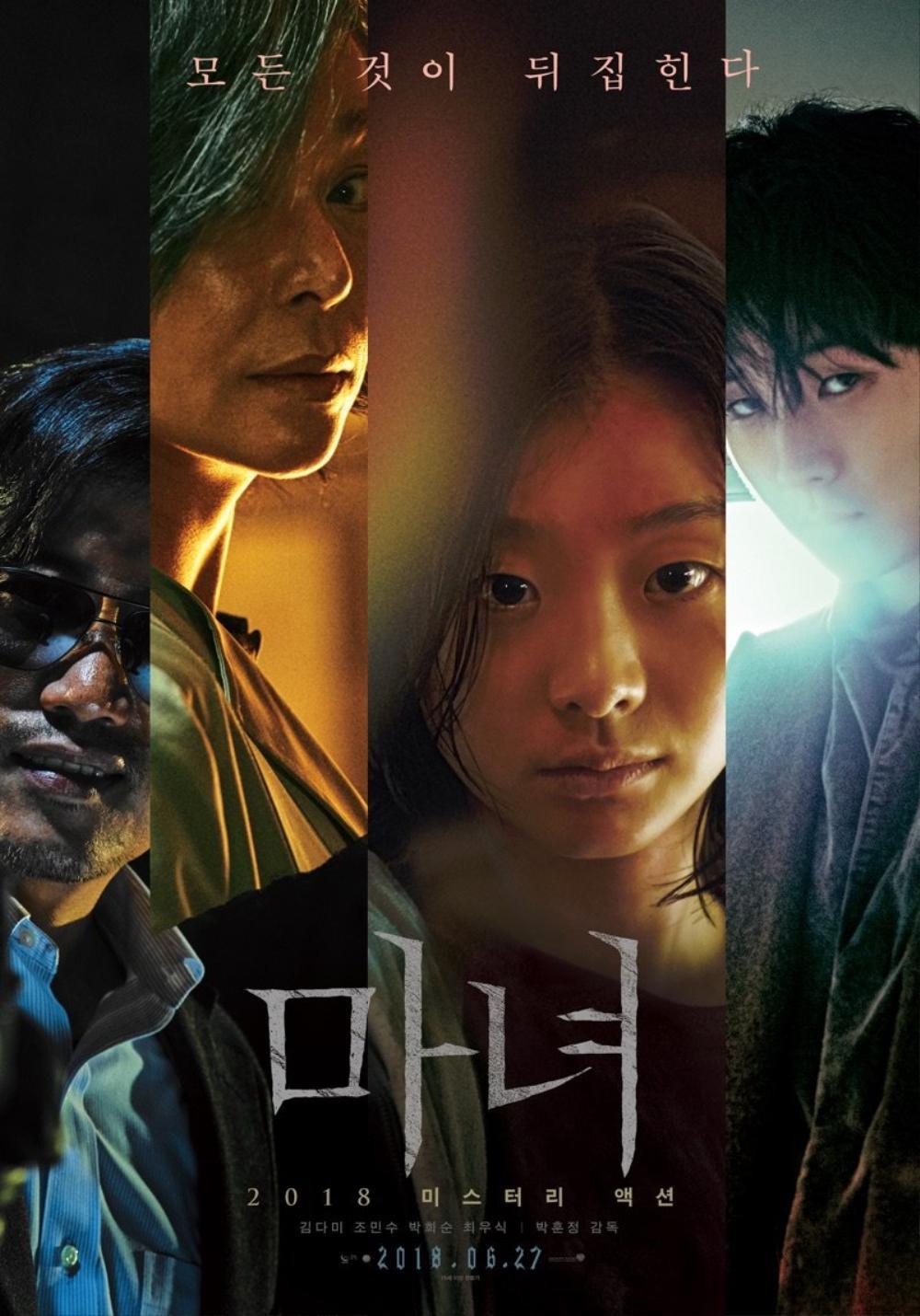 Phim 'The Witch 2' của Lee Jong Suk tung poster đầu tiên, không có Kim Da Mi Ảnh 2