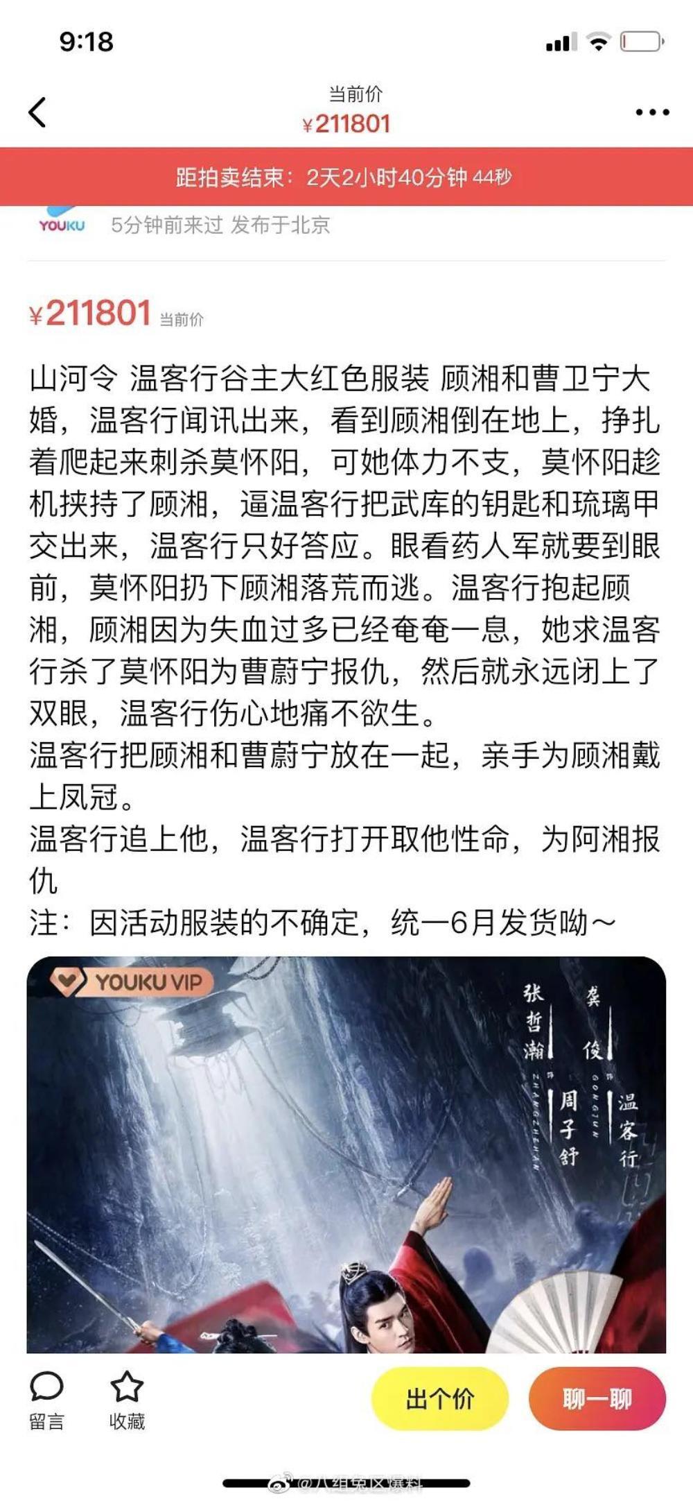 Dân mạng chỉ trích Sơn hà lệnh bòn tiền của fan: 'Mỉa mai Trần tình lệnh mà nay cũng y thế' Ảnh 5