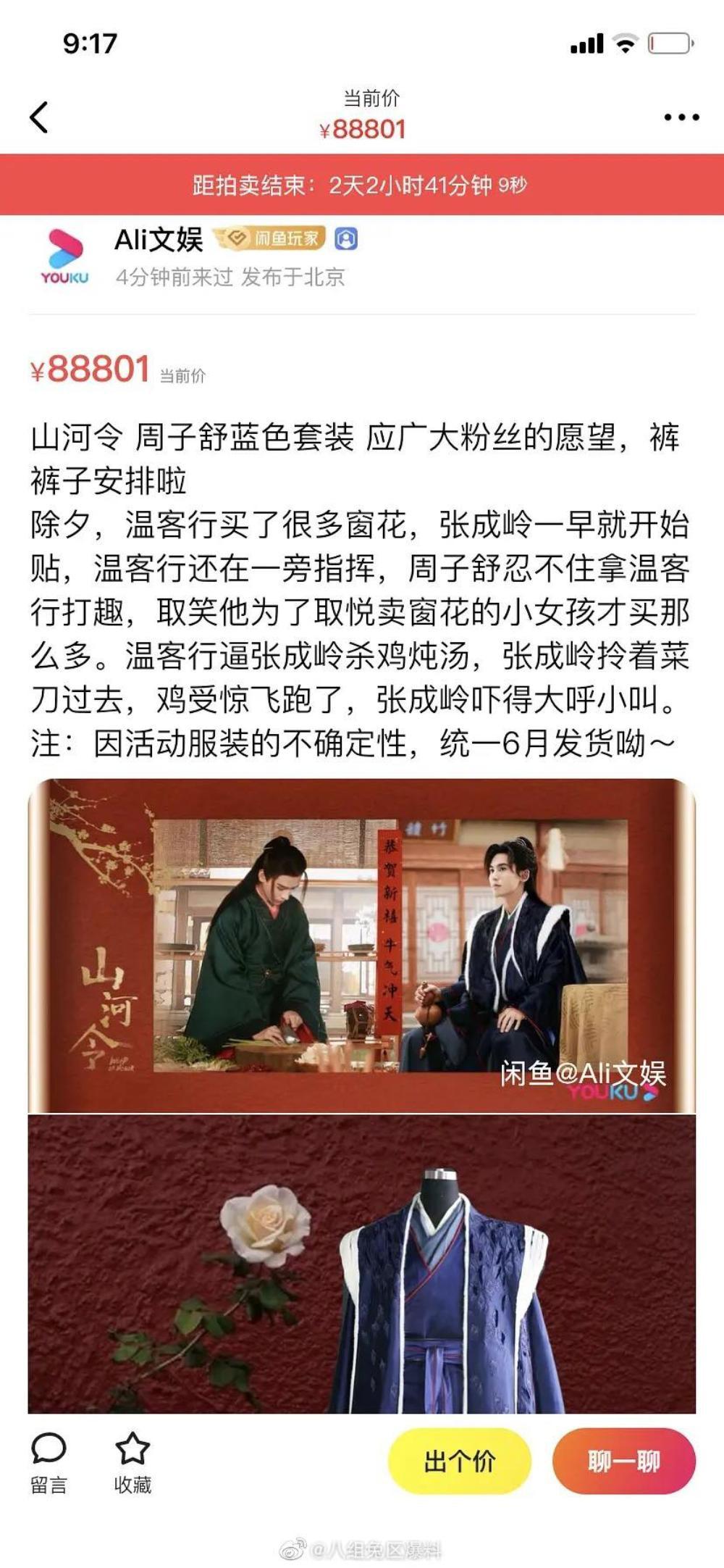 Dân mạng chỉ trích Sơn hà lệnh bòn tiền của fan: 'Mỉa mai Trần tình lệnh mà nay cũng y thế' Ảnh 6