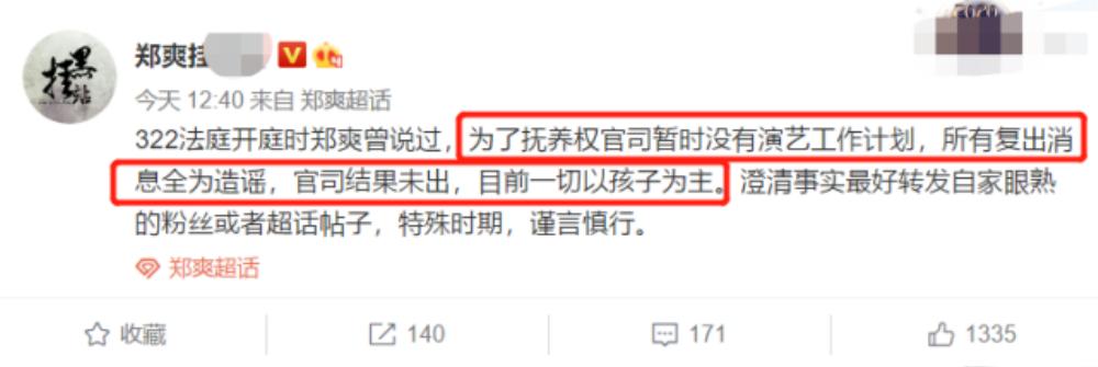 Fan Trịnh Sảng bất ngờ phủ nhận chuyện thần tượng trở lại giới giải trí Ảnh 6