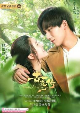 Những bộ phim truyền hình Hoa ngữ lên sóng trong tháng 6 (Phần 1) ảnh 3