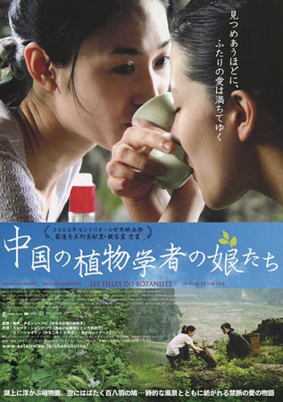 Bộ phim: The Chinese Botanist's Daughters (2006)