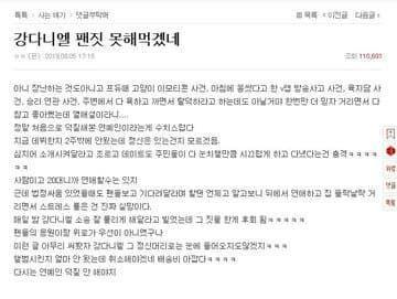"""Bức tâm thư gây """"bão"""" của một fan nữ sau khi hay tin Kang Daniel và Jihyo hẹn hò."""