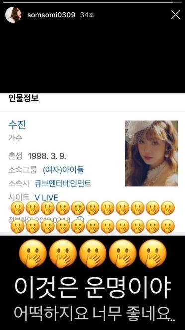 Somi không ngại thể hiện sự thích thú của mình trên Instagram Story