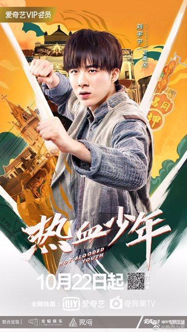 Lưu Vũ Ninh trong vai Vệ Thừa Phong